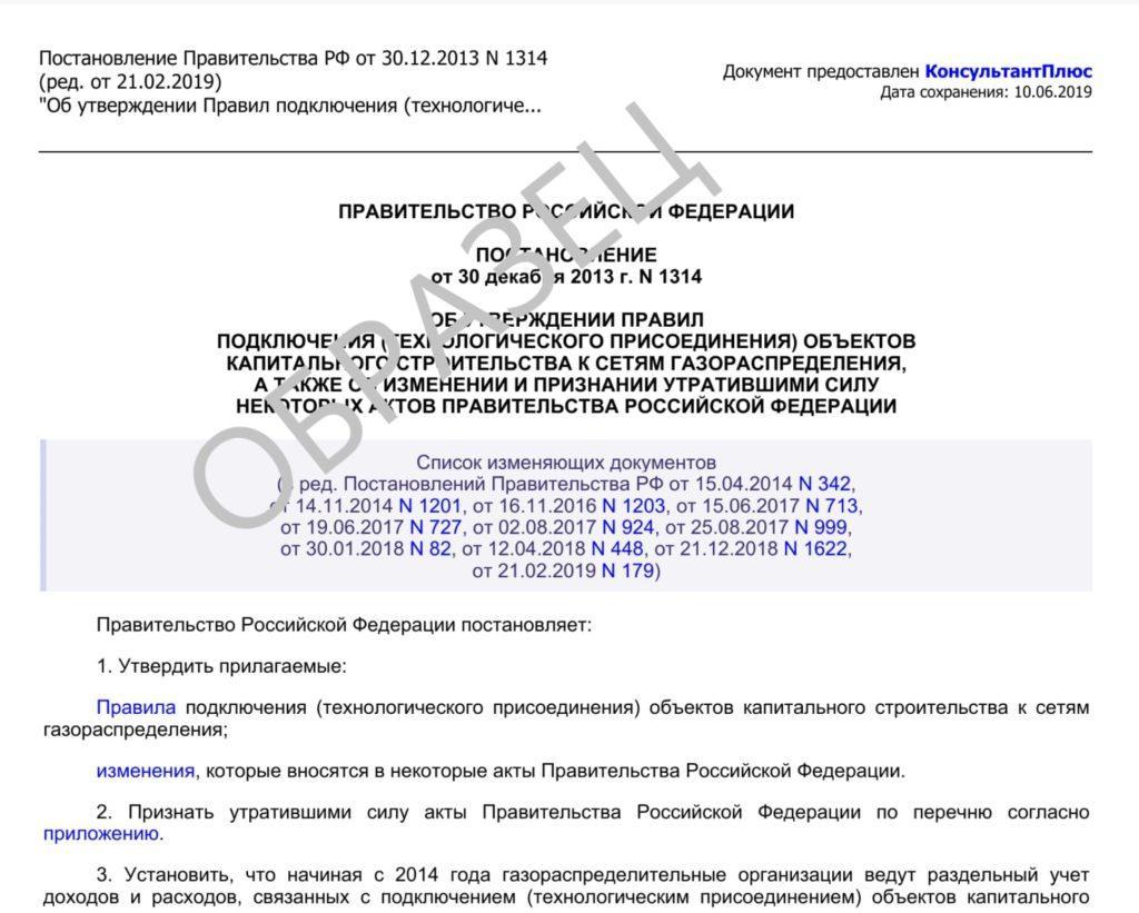 Постановление правительства №1314