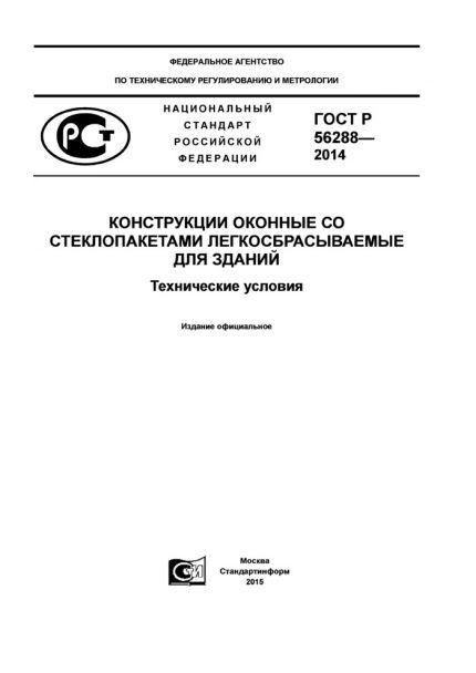 ГОСТ Р 56288