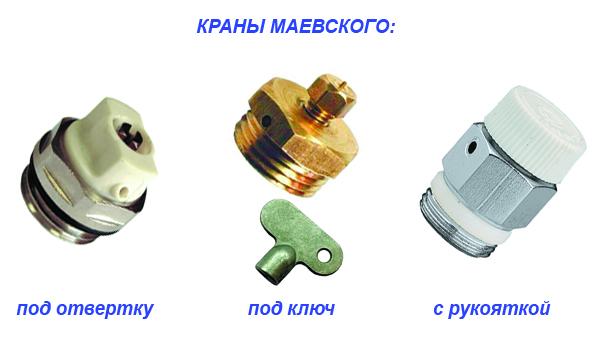 краны Маевского: виды