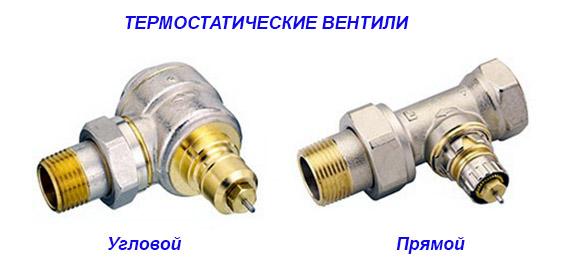 угловой и прямой вентиль