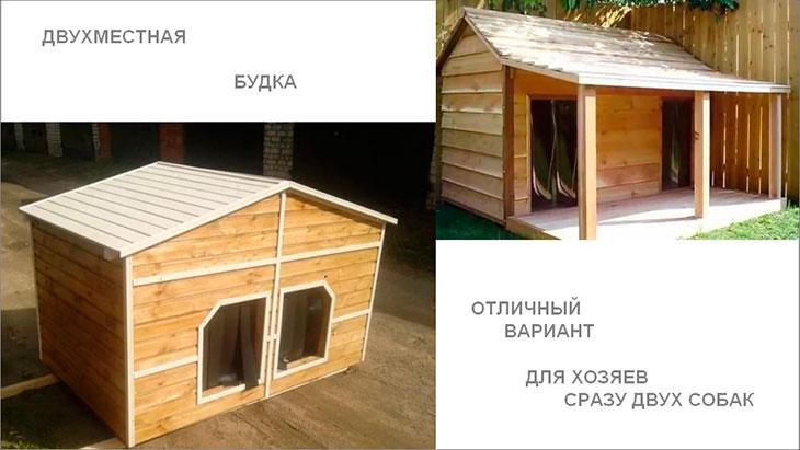 Двухместная будка для комфорта