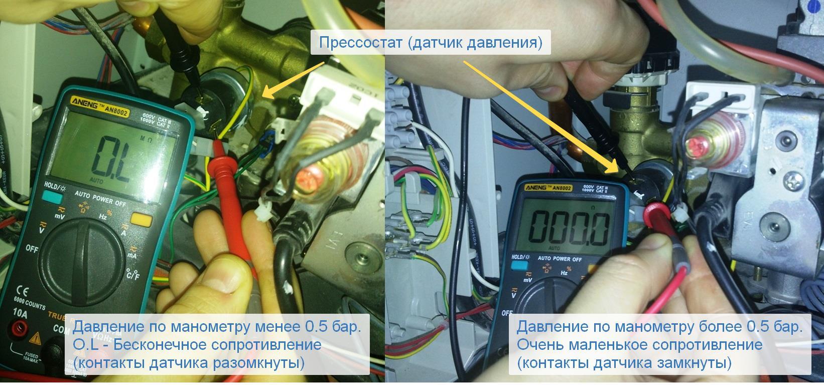 Проверка датчика давления BAXI ошибка е10