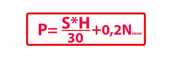 формула расчета мощности обогревателя на комнату или помещение